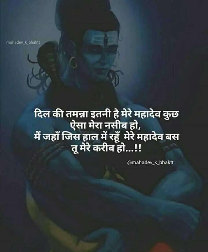 βhøłē - mahadev _ k _ bhaktt दिल की तमन्ना इतनी है मेरे महादेव कुछ ऐसा मेरा नसीब हो , मैं जहाँ जिस हाल में रहूँ मेरे महादेव बस तू मेरे करीब हो . . . ! ! @ mahadev _ k _ bhaktt - ShareChat