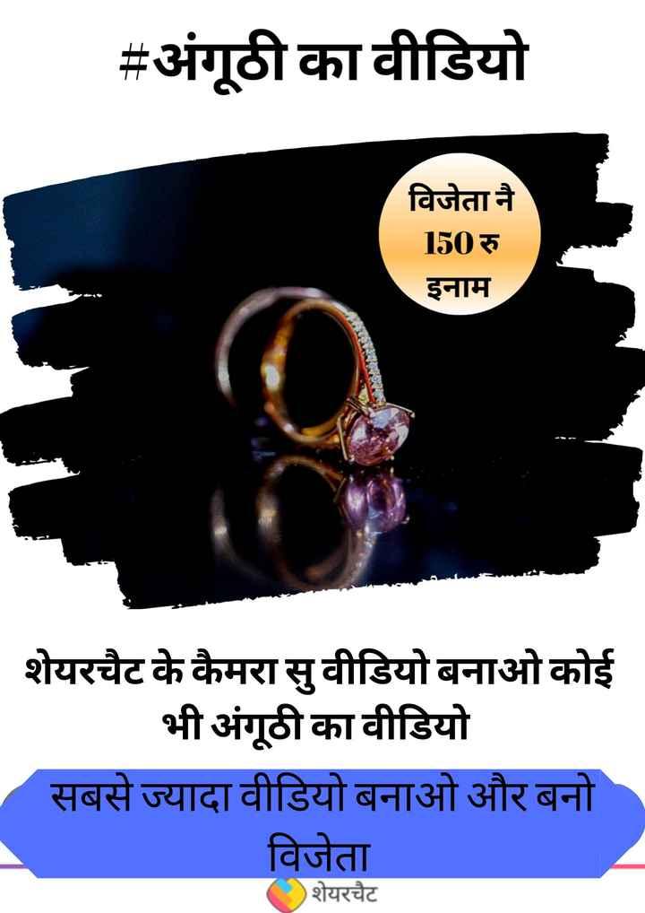 अंगूठी का वीडियो चैलेंज💍 - # अंगूठी का वीडियो विजेता नै 150रु इनाम dea शेयरचैट के कैमरा सुवीडियो बनाओ कोई भी अंगूठी का वीडियो सबसे ज्यादा वीडियो बनाओ और बनो विजेता शेयरचैट - ShareChat