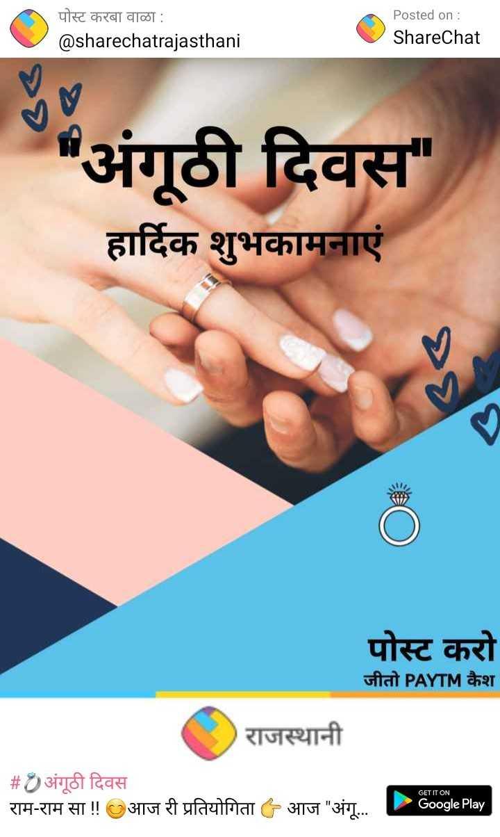 💍अंगूठी दिवस - पोस्ट करबा वाळा : @ sharechatrajasthani Posted on : ShareChat अंगूठी दिवस हार्दिक शुभकामनाएं पोस्ट करो जीतो PAYTM कैश राजस्थानी | # अंगूठी दिवस राम - राम सा ! ! आज री प्रतियोगिता - आज अंगू . . . Poogle Play - ShareChat
