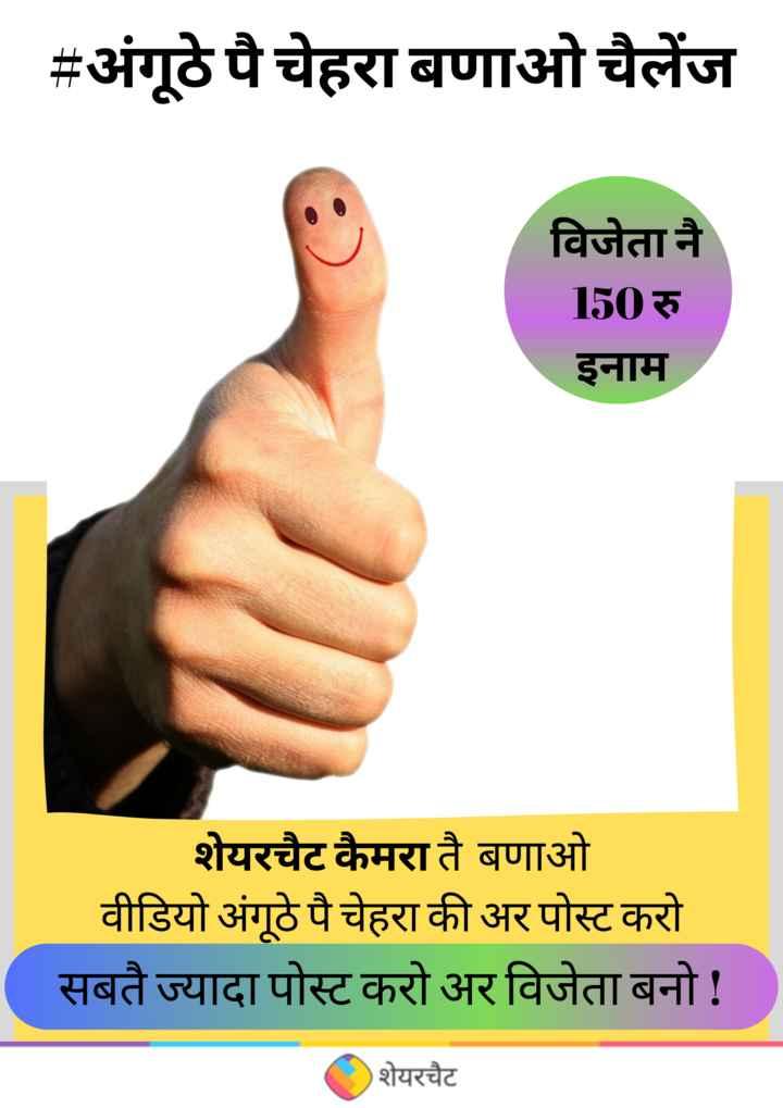 👍अंगूठे पै चेहरा बणाओ चैलेंज - # अंगूठे पैचेहरा बणाओ चैलेंज विजेता नै 150 रु इनाम शेयरचैट कैमरा तै बणाओ वीडियो अंगठे पैचेहरा की अर पोस्ट करो सबतै ज्यादा पोस्ट करो अर विजेता बनो ! शेयरचैट - ShareChat