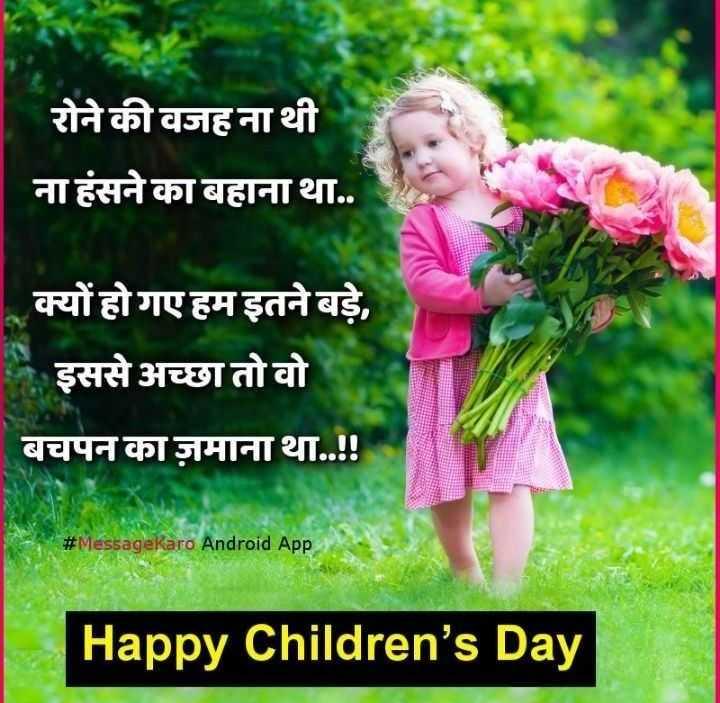👶अंतरराष्ट्रिय बाल दिवस - रोने की वजह ना थी ना हंसने का बहानाथा . . क्यों हो गए हम इतने बड़े , इससे अच्छा तो वो बचपन का ज़माना था . . ! ! KHADKA # Messagekaro Android App Happy Children ' s Day - ShareChat