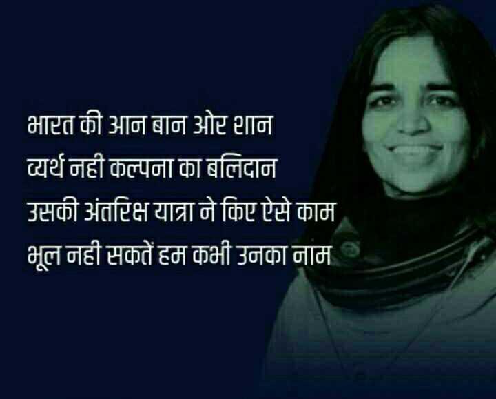 🛰 अंतरराष्ट्रीय अंतरिक्ष दिवस - भारत की आन बान ओर ज्ञान व्यर्थ नही कल्पना का बलिदान । उसकी अंतरिक्ष यात्रा ने किए ऐसे काम भूल नही सकतें हम कभी उनका नाम । - ShareChat