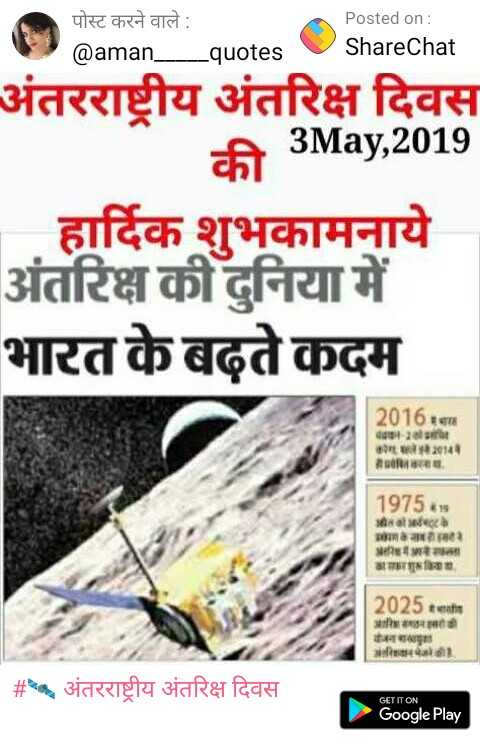 🛰 अंतरराष्ट्रीय अंतरिक्ष दिवस - पोस्ट करने वाले : @ aman _ _ _ _ quotes Posted on : ShareChat अंतरराष्ट्रीय अंतरिक्ष दिवस की 3May , 2019 हार्दिक शुभकामनाये अंतरिक्ष की दुनिया में भारत के बढ़ते कदम 2016 : भरत 4a8 - 19 ॥ 19014 । Difan . 1975 # alwa अशा । । 20251 ras ग | # , अंतरराष्ट्रीय अंतरिक्ष दिवस GET IT ON Google Play - ShareChat