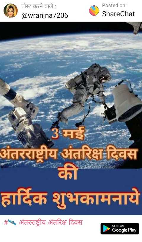 🛰 अंतरराष्ट्रीय अंतरिक्ष दिवस - पोस्ट करने वाले : @ wranjna7206 Posted on : ShareChat 3 मई अंतरराष्ट्रीय अंतरिक्षा दिवस की हार्दिक शुभकामनाये | # , अंतरराष्ट्रीय अंतरिक्ष दिवस GET IT ON Google Play - ShareChat