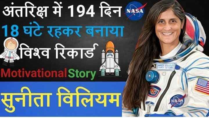 🛰 अंतरराष्ट्रीय अंतरिक्ष दिवस - अंतरिक्ष में 194 दिन kasa 18 घंटे रहकर बनाया विश्व रिकार्ड Motivational Story सुनीता विलियम - ShareChat
