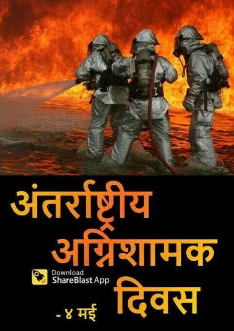 🛩 अंतरराष्ट्रीय फायर फाइटर डे - अंतर्राष्ट्रीय अग्निशामक Download Share Blast App - ४ मई दिवस - ४ मई - ShareChat