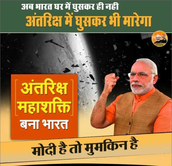 🛰अंतराळात भारताचा स्ट्राइक- PM मोदी - अब भारत घर में घुसकर ही नहीं अंतरिक्ष में घुसकर भी मारेगा अंतरिक्ष महाशक्ति बना भारत मोदी है तो मुमकिन है - ShareChat