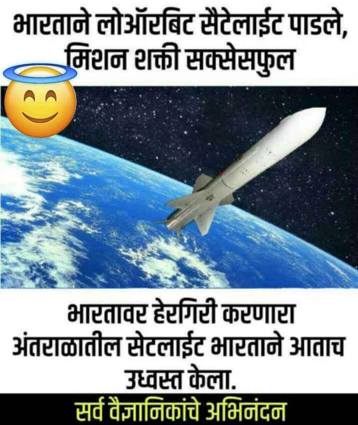 🛰अंतराळात भारताचा स्ट्राइक- PM मोदी - भारताने लोऑरबिट सैटेलाईट पाडले , मिशन शक्ती सक्सेसफुल भारतावर हेरगिरी करणारा अंतराळातील सेटलाईट भारताने आताच उध्वस्त केला . सर्व वैज्ञानिकांचे अभिनंदन - ShareChat