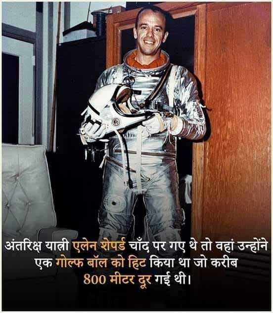 अंतरिक्ष की दुनियाँ - अंतरिक्ष यात्री एलेन शेपर्ड चाँद पर गए थे तो वहां उन्होंने एक गोल्फ बॉल को हिट किया था जो करीब 800 मीटर दूर गई थी । - ShareChat