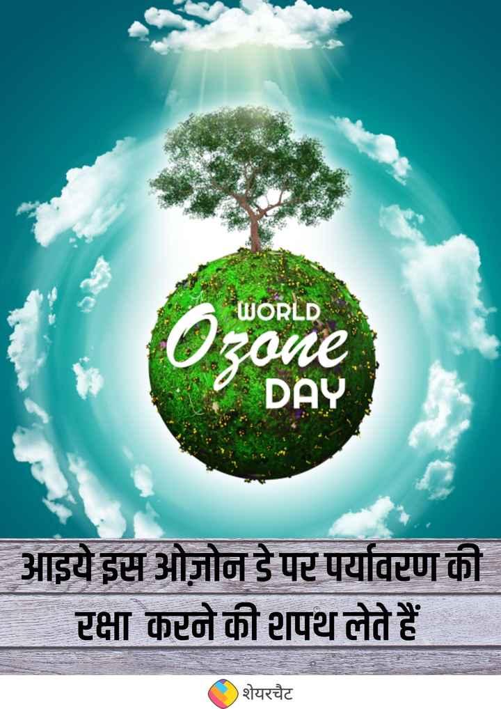 🌏 अंतर्राष्ट्रीय ओज़ोन दिवस - WORLD Ozone DAY आइये इस ओजोन डे पर पर्यावरण की रक्षा करने की शपथ लेते हैं शेयरचैट - ShareChat
