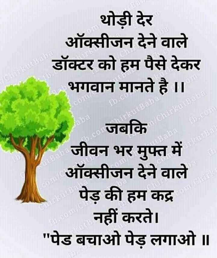 🌏 अंतर्राष्ट्रीय ओज़ोन दिवस - थोड़ी देर ऑक्सीजन देने वाले डॉक्टर को हम पैसे देकर भगवान मानते है । । u Chirkut Baba fb . co Faba chirkurBaba m / ChirkutBaba fb . com [ Baba KutBan KulBahas CO In / C : जबकि जीवन भर मुफ्त में ऑक्सीजन देने वाले पेड़ की हम कद्र नहीं करते । पेड बचाओ पेड़ लगाओ ॥ ' com / Chirk Chirkut Bal th . com - ShareChat