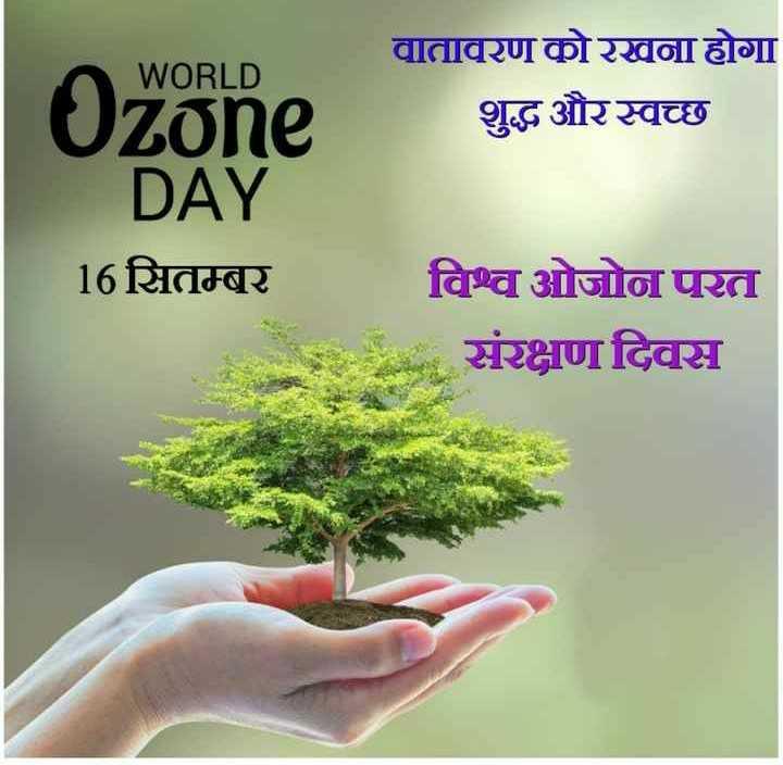 🌏 अंतर्राष्ट्रीय ओज़ोन दिवस - वातावरण कोरखना होगा शुद्ध और स्वच्छ WORLD Uzone DAY 16 सितम्बर विश्व ओजोन परत संरक्षण दिवस - ShareChat
