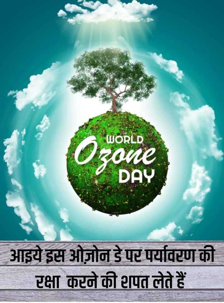 🌏 अंतर्राष्ट्रीय ओज़ोन दिवस - WORLD Uzone [ DAY आइये इस ओजोन डे पर पर्यावरण की रक्षा करने की शपत लेते हैं । - ShareChat