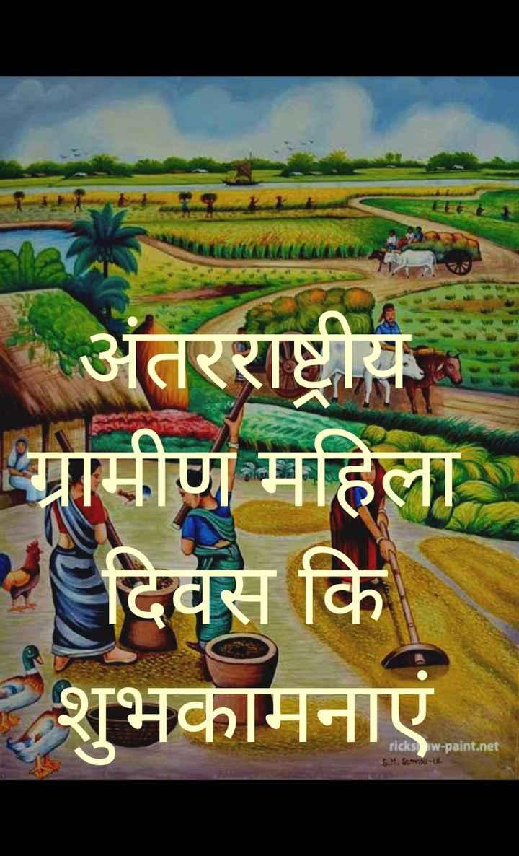 👩🏻अंतर्राष्ट्रीय ग्रामीण महिला दिवस - - अंतरराष्ट्रीय ग्रामीण महिला दिवस कि - शुभकामनाएं ricks w - paint . net SM . SONIL - 12 - ShareChat