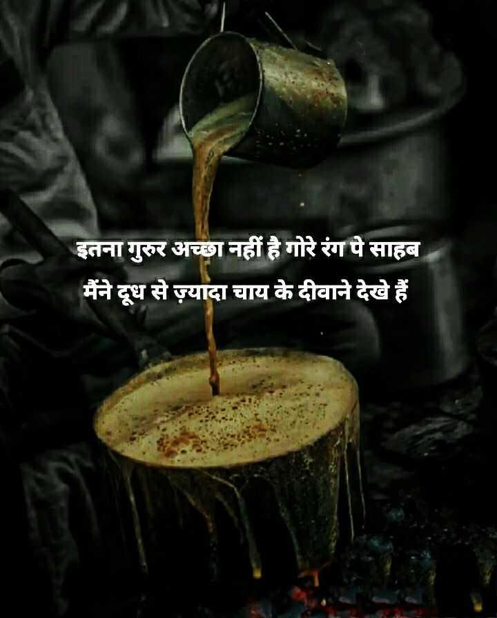 ☕अंतर्राष्ट्रीय चाय दिवस - इतना गुरुर अच्छा नहीं है गोरे रंग पेसाहब मैंने दूध से ज़्यादा चाय के दीवाने देखे हैं । - ShareChat