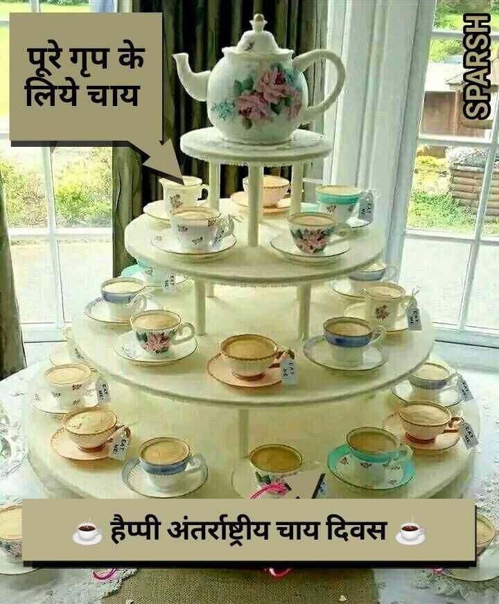 ☕अंतर्राष्ट्रीय चाय दिवस - पूरे गृप के लिये चाय SPARSH - हैप्पी अंतर्राष्ट्रीय चाय दिवस - ShareChat