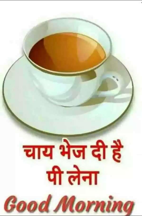 ☕अंतर्राष्ट्रीय चाय दिवस - चाय भेज दी है पी लेना Good Morning - ShareChat