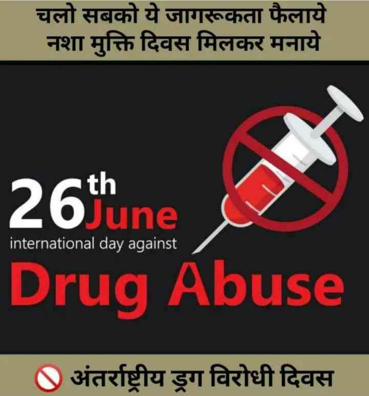 🚫 अंतर्राष्ट्रीय ड्रग विरोधी दिवस - चलो सबको ये जागरूकता फैलाये नशा मुक्ति दिवस मिलकर मनाये 26une international day against Drug Abuse 8 अंतर्राष्ट्रीय ड्रग विरोधी दिवस - ShareChat