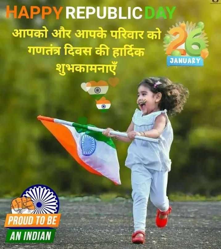 🎇अंतर्राष्ट्रीय पतंग दिवस🪁 - HAPPY REPUBLIC DAY आपको और आपके परिवार को गणतंत्र दिवस की हार्दिक शुभकामनाएँ JANUARY PROUD TO BE AN INDIAN - ShareChat