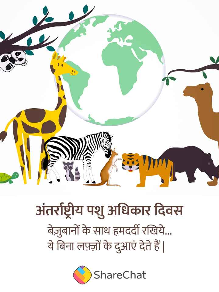 🐏अंतर्राष्ट्रीय पशु अधिकार दिवस - अंतर्राष्ट्रीय पशु अधिकार दिवस बेजुबानों के साथ हमदर्दी रखिये . . . ये बिना लफ़्ज़ों के दुआएं देते हैं | ShareChat - ShareChat
