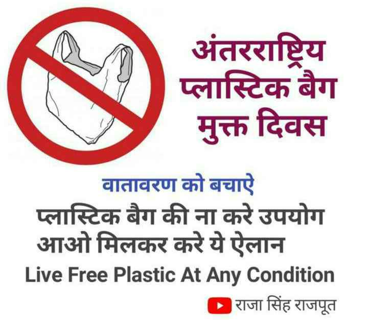 🚫 अंतर्राष्ट्रीय प्लास्टिक बैग मुक्त दिन - अंतरराष्ट्रिय प्लास्टिक बैग मुक्त दिवस वातावरण को बचाऐ प्लास्टिक बैग की ना करे उपयोग आओ मिलकर करे ये ऐलान Live Free Plastic At Any Condition राजा सिंह राजपूत - ShareChat