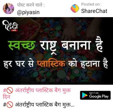 🚫 अंतर्राष्ट्रीय प्लास्टिक बैग मुक्त दिन - पोस्ट करने वाले : @ piyasin Posted on : ShareChat स्वच्छ राष्ट्र बनाना है । हर घर से प्लास्टिक को हटाना है । * ७ अंतर्राष्ट्रीय प्लास्टिक बैग मुक्त P | # S अंतर्राष्ट्रीय प्लास्टिक बैग मुक्त . . . दिन ers , - ShareChat