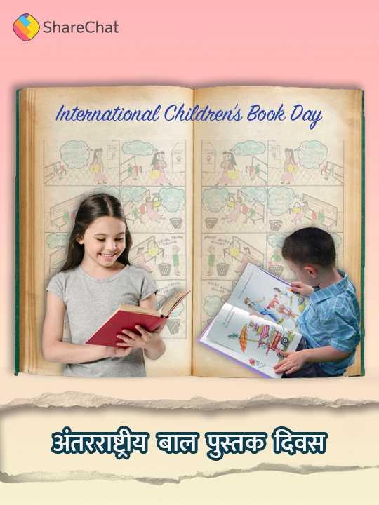 📖अंतर्राष्ट्रीय बाल पुस्तक दिवस - ShareChat International Children ' s Book Day भेंतरराष्ट्रीय बाल पुस्तक दिवस - ShareChat