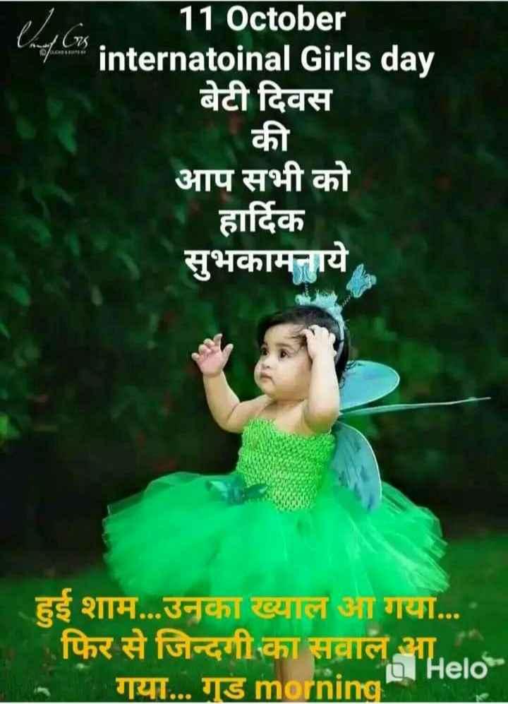 👧🏻अंतर्राष्ट्रीय बालिका दिवस - ShareChat