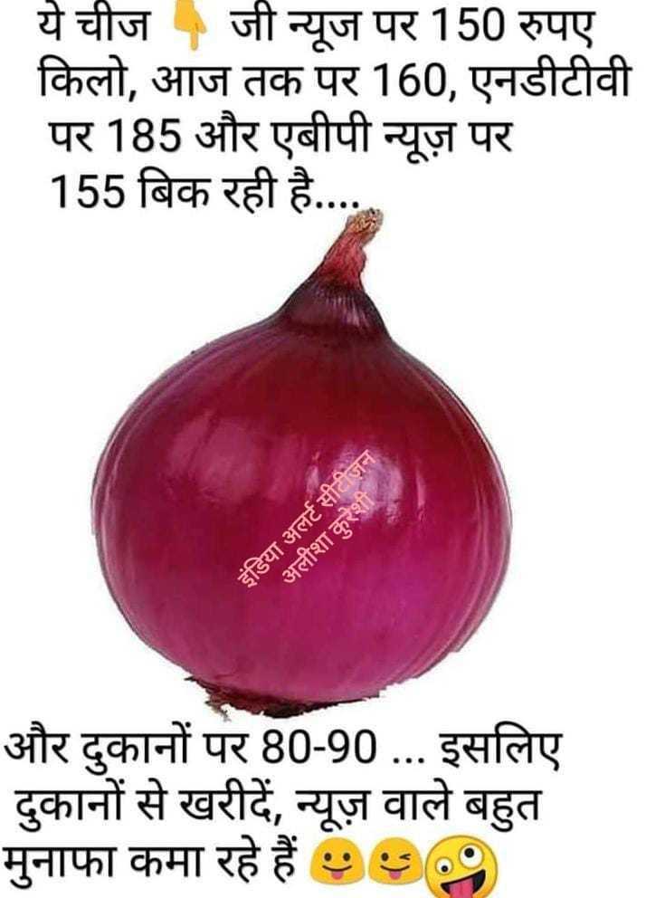 🚫अंतर्राष्ट्रीय भ्रष्टाचार निरोधक दिवस - ये चीज जी न्यूज पर 150 रुपए किलो , आज तक पर 160 , एनडीटीवी पर 185 और एबीपी न्यूज़ पर 155 बिक रही है . . इंडिया अलर्ट सीटीजन अलीशा कुरेशी और दुकानों पर 80 - 90 . . . इसलिए दुकानों से खरीदें , न्यूज़ वाले बहुत मुनाफा कमा रहे हैं 99 . 9 - ShareChat