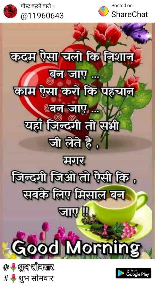 🚫अंतर्राष्ट्रीय भ्रष्टाचार निरोधक दिवस - पोस्ट करने वाले : @ 11960643 19606043 Shareche Posted on : ShareChat कदम ऐसा चलो कि निशान बन जाए . . . . काम ऐसा करो कि पहचान बन जाए . . यहाँ जिन्दगी तो सभी जी लेते है । मगर जिन्दगी जिओ तो ऐसी कि , सबके लिए मिसाल बन जाए ! ! Good Morning OET IT ON शुभ सोमवार # शुभ सोमवार Google Play - ShareChat