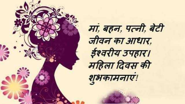 अंतर्राष्ट्रीय महिला दिवस - मां , बहन , पत्नी , बेटी जीवन का आधार , ईश्वरीय उपहार । महिला दिवस की शुभकामनाएं । - ShareChat