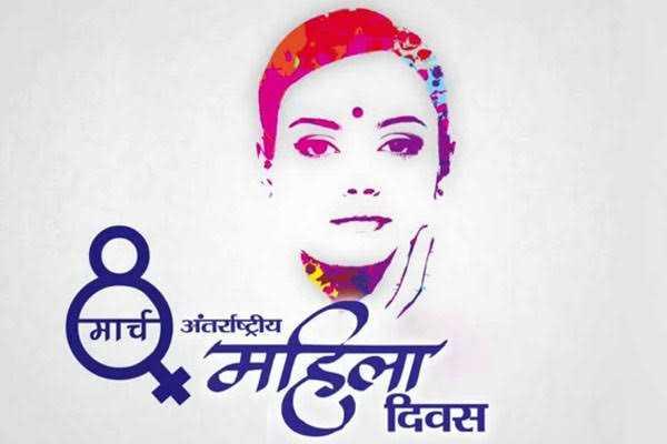 अंतर्राष्ट्रीय महिला दिवस - मार्च अंतर्राष्ट्रीय JIJ दिवस नाला . . - ShareChat