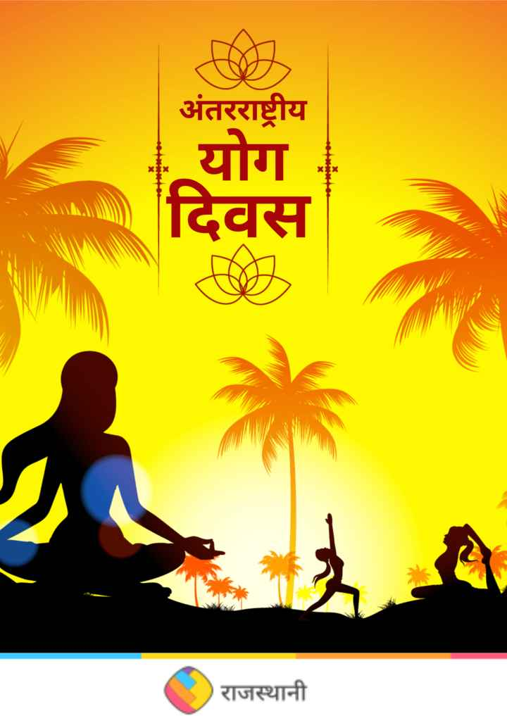 अंतर्राष्ट्रीय योग दिवस - अंतरराष्ट्रीय योग दिवस राजस्थानी - ShareChat