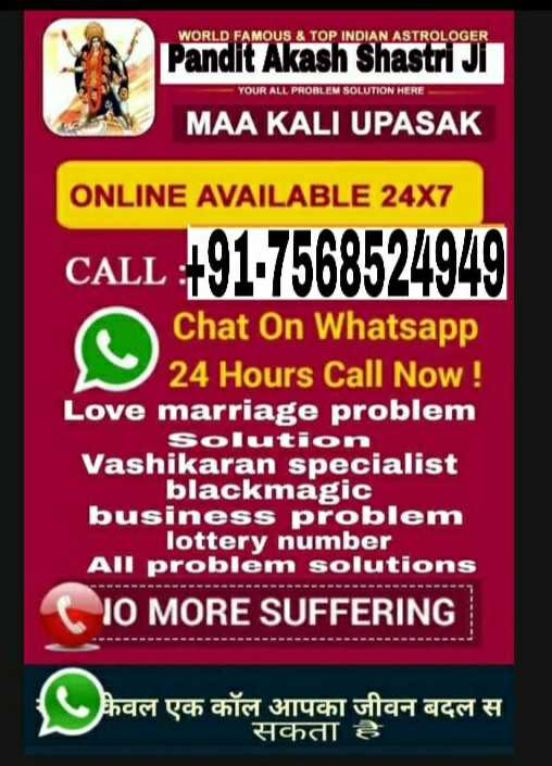 🦈 अंतर्राष्ट्रीय व्हेल शार्क दिवस - WORLD FAMOUS & TOP INDIAN ASTROLOGER , Pandit Akash Shastri YOUR ALL PROBLEM SOLUTION HERE MAA KALI UPASAK ONLINE AVAILABLE 24X7 CALL + 91 - 7568524949 Chat On Whatsapp 24 Hours Call Now ! Love marriage problem Solution Vashikaran specialist blackmagic business problem lottery number All problem solutions 10 MORE SUFFERING वल एक कॉल आपका जीवन बदल स सकता है - ShareChat