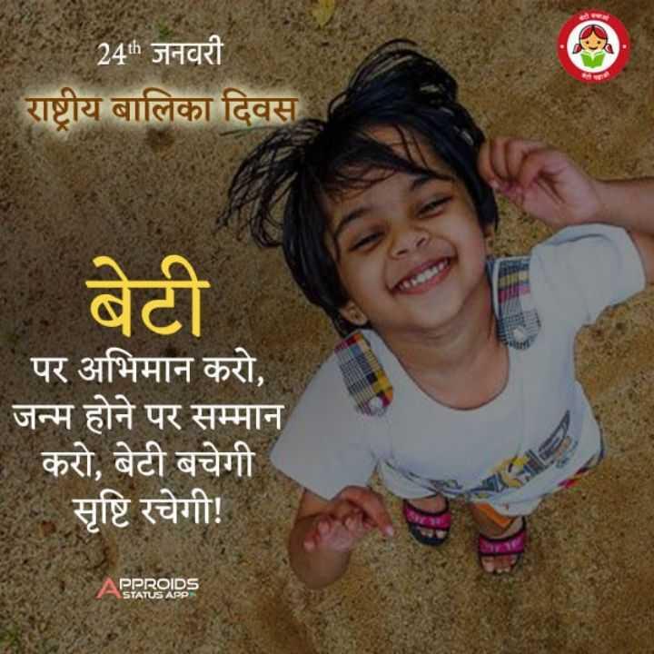 📝अंतर्राष्ट्रीय शिक्षा दिवस😊 - 24th जनवरी राष्ट्रीय बालिका दिवस बेटी पर अभिमान करो , जन्म होने पर सम्मान करो , बेटी बचेगी सृष्टि रचेगी ! APPROIDS STATUS App - ShareChat