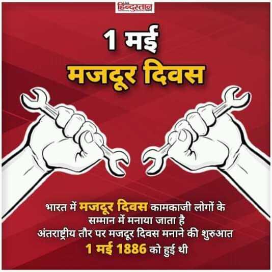 अंतर्राष्ट्रीय श्रमिक दिवस - हिन्दुस्ताख 1 मई मजदूर दिवस भारत में मजदूर दिवस कामकाजी लोगों के   सम्मान में मनाया जाता है । अंतराष्ट्रीय तौर पर मजदूर दिवस मनाने की शुरुआत 1 मई 1886 को हुई थी । - ShareChat