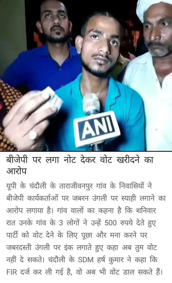 🗳अंतिम चरण क मतदान ☝ - ANI बीजेपी पर लगा नोट देकर वोट खरीदने का आरोप यूपी के चंदौली के ताराजीवनपुर गांव के निवासियों ने । बीजेपी कार्यकर्ताओं पर जबरन उंगली पर स्याही लगाने का आरोप लगाया है । गांव वालों का कहना है कि शनिवार रात उनके गांव के 3 लोगों ने उन्हें 500 रुपये देते हुए पार्टी को वोट देने के लिए पूछा और मना करने पर जबरदस्ती उंगली पर इंक लगाते हुए कहा अब तुम वोट नहीं दे सकते । चंदौली के SDM हर्ष कुमार ने कहा कि FIR दर्ज कर ली गई है , वो अब भी वोट डाल सकते हैं । - ShareChat