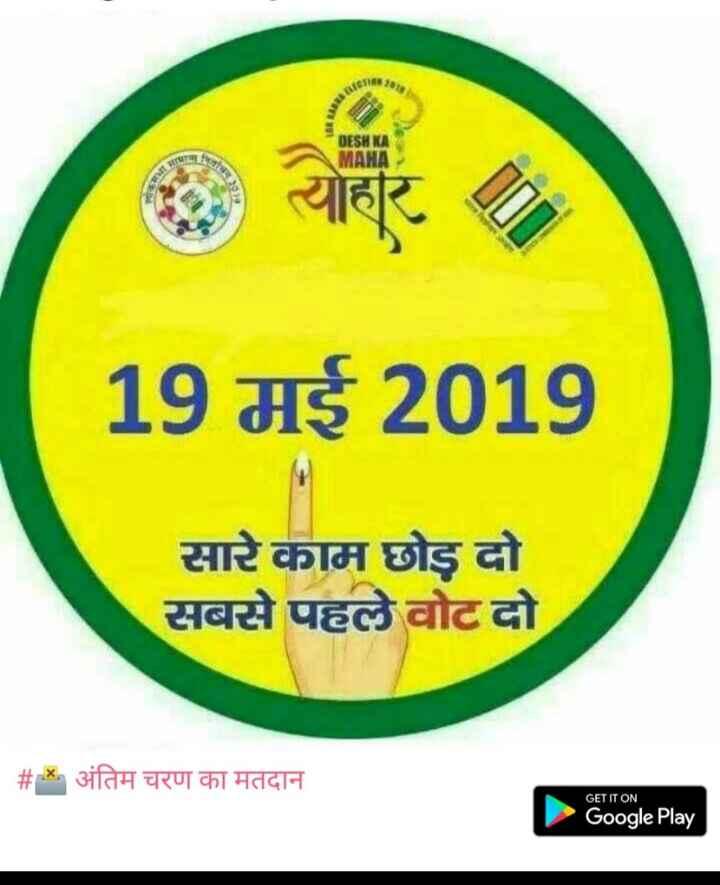 🗳 अंतिम चरण का मतदान - DESH KA AA 19 मई 2019 सारे काम छोड़ दो सबसे पहले वोट दो | # * अंतिम चरण का मतदान GET IT ON Google Play - ShareChat