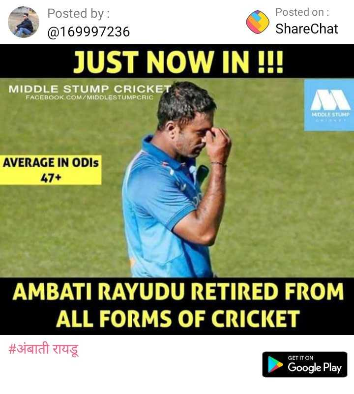 अंबाती रायडू का संन्यास 🏏 - Posted by : Posted on : @ 169997236 ShareChat JUST NOW IN ! ! ! ! MIDDLE STUMP CRICKET FACEBOOK . COM / MIDDLESTUMPCRIC MIDDLE STUMP AVERAGE IN ODls 47 + AMBATI RAYUDU RETIRED FROM ALL FORMS OF CRICKET | # अंबाती रायडू GET IT ON Google Play - ShareChat