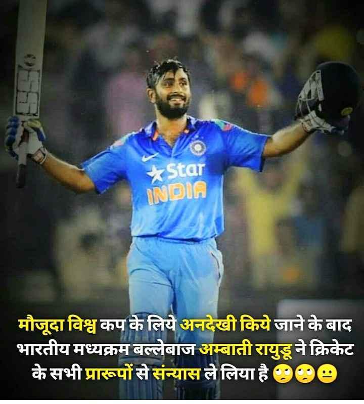 अंबाती रायडू का संन्यास 🏏 - Star INDIA मौजूदा विश्व कप के लिये अनदेखी किये जाने के बाद भारतीय मध्यक्रम बल्लेबाज अम्बाती रायुडू ने क्रिकेट के सभी प्रारूपों से संन्यास ले लिया है ? - ShareChat