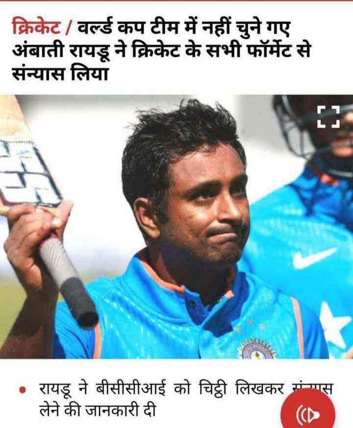 अंबाती रायडू का संन्यास 🏏 - क्रिकेट / वर्ल्ड कप टीम में नहीं चुने गए । अंबाती रायडू ने क्रिकेट के सभी फॉर्मेट से संन्यास लिया रायडू ने बीसीसीआई को चिट्ठी लिखकर गंगास लेने की जानकारी दी - ShareChat