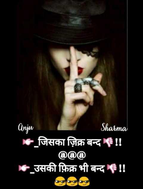 😎 अकडू शायरी - Anju Sharma जिसका ज़िक्र बन्द ! ! @ @ @ ' I उसकी फ़िक्र भी बन्द ! ! - ShareChat