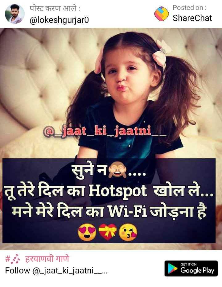 😎 अकडू शायरी - पोस्ट करण आले : @ lokeshgurjaro Posted on : ShareChat @ _ _ ki _ jaatni _ _ सुने न . तू तेरे दिल का Hotspot खोल ले . . . मने मेरे दिल का Wi - Fi जोड़ना है । | # हरयाणवी गाणे Follow @ _ _ ki _ jaatni _ _ . . . GET IT ON Google Play - ShareChat