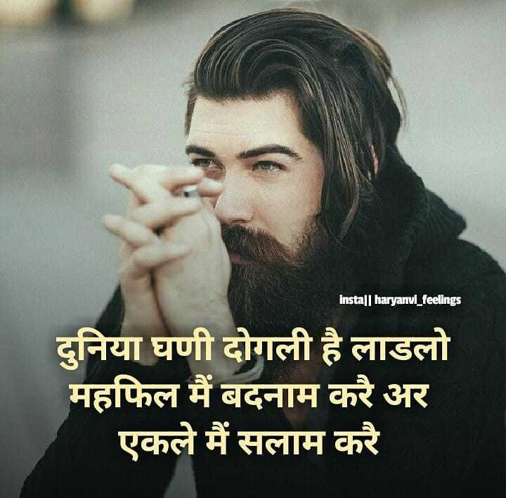 😎 अकडू शायरी - insta | | haryanvi _ feelings दुनिया घणी दोगली है लाडलो महफिल मैं बदनाम करै अर एकले मैं सलाम करै - ShareChat