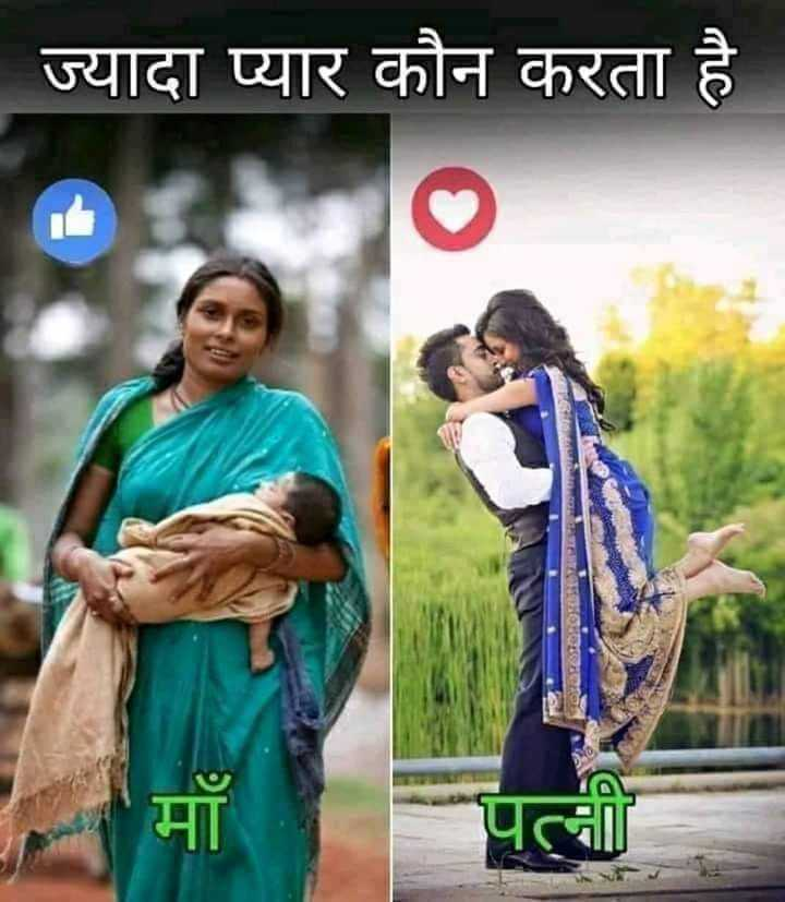 😎 अकडू शायरी - ज्यादा प्यार कौन करता है । पत्न - ShareChat