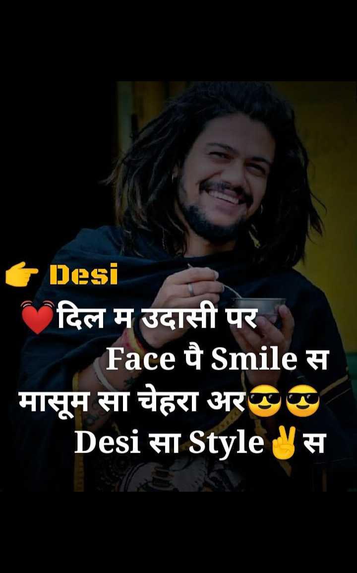 😎 अकडू स्टेटस - Desi दिल म उदासी पर । Face पै Smile स - मासूम सा चेहरा अरछ Desi AT Style V - ShareChat