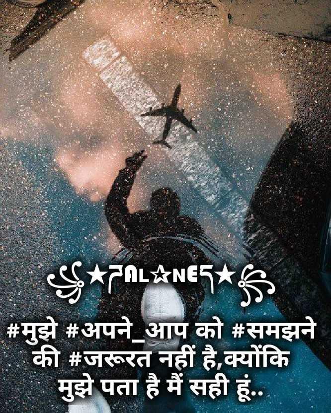😎 अकडू स्टेटस - SALANE5 * # मुझे # अपने आप को # समझने की # जरूरत नहीं है , क्योंकि मुझे पता है मैं सही हूं . . - ShareChat