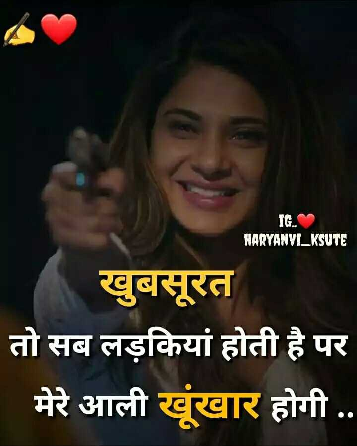 😎 अकडू स्टेटस - 1G . HARYANVI _ KSUTE खुबसूरत तो सब लड़कियां होती है पर मेरे आली खूखार होगी . . - ShareChat