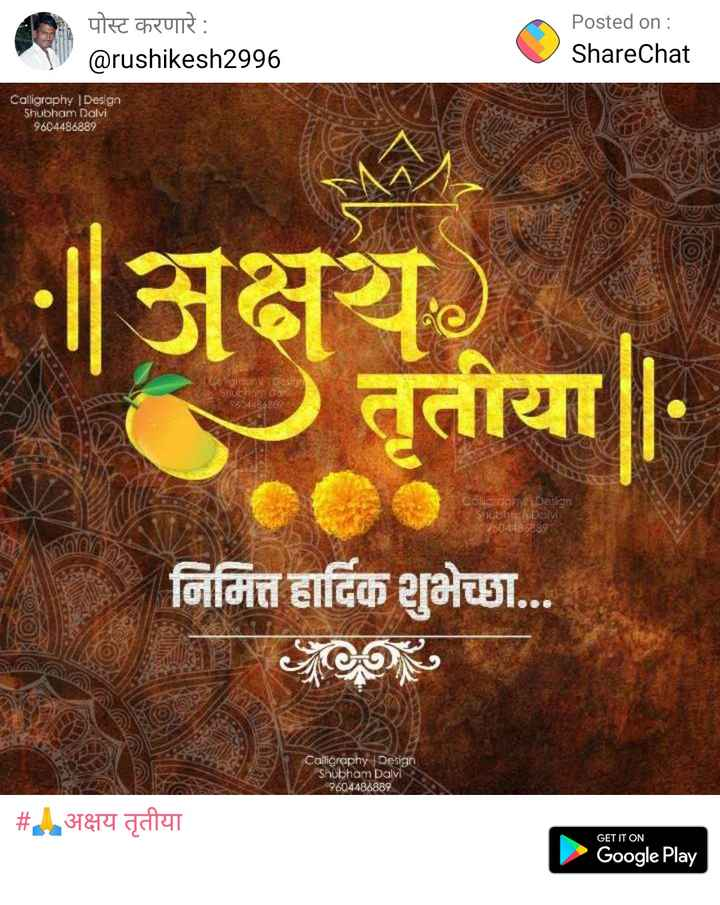 🙏अक्षय तृतीया - पोस्ट करणारे : @ rushikesh2996 Posted on : ShareChat Calligraphy | Design Shubham Dalvi 964484282 • | | अक्षय | तृतीया | । । । MIG । 3287 CATHERM Ôet n ३ १ । ७ । । | 515555 निमित्त हार्दिक शुभेच्छा . . Calligraphy Design Shubham Dalvi 3604486889 | # अक्षय तृतीया GET IT ON Google Play - ShareChat