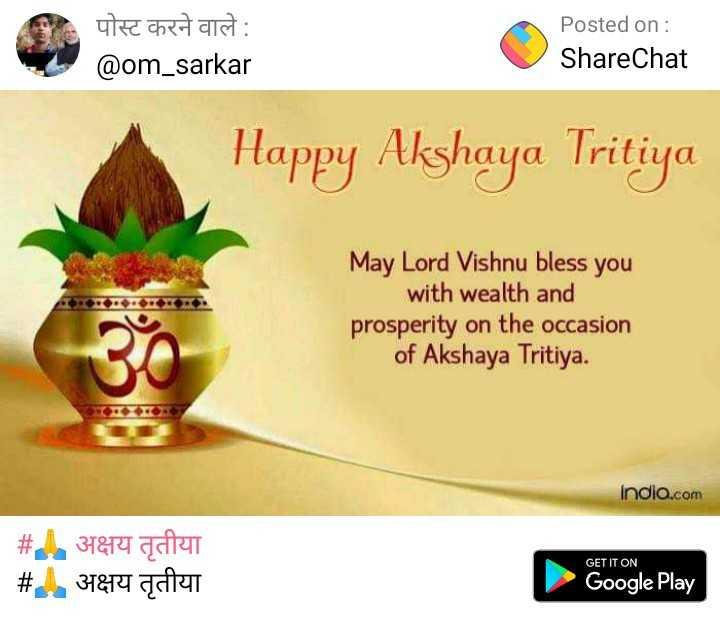 🙏 अक्षय तृतीया - पोस्ट करने वाले : @ om _ sarkar Posted on : ShareChat Happy Akshaya Tritiya May Lord Vishnu bless you with wealth and prosperity on the occasion of Akshaya Tritiya . India . com # # 3789 AT 3784 adalah GET IT ON Google Play - ShareChat